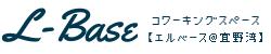 【L-Base|エルベース】沖縄県宜野湾市大謝名のシェアオフィス&コワーキングスペース